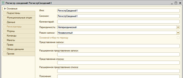 Как очистить регистр сведений?