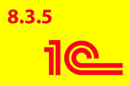 Обзор 8.3.5