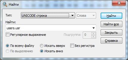 Окно поиска в программе Free Hex Editor