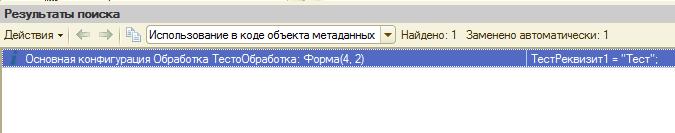Автоматическая замена названия объекта при переименовании