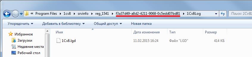 Журнал регистрации в серверных базах