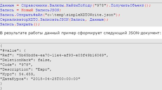 JSON-сериализация объектов XDTO