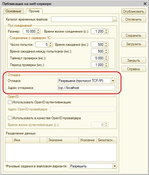 Отладка HTTP-сервисов