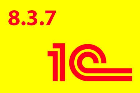 Обзор 1С:Предприятие 8.3.7