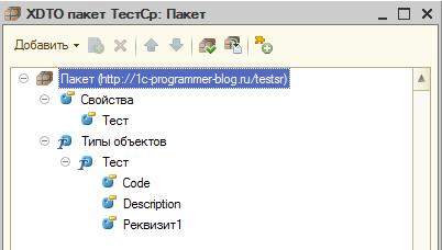 XDTO-пакет для сериализации