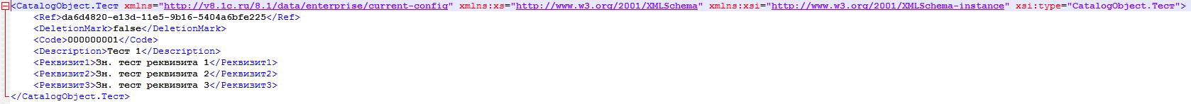 XDTO-сериализация объекта