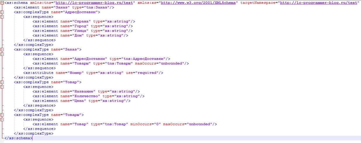 XSD-файл примера