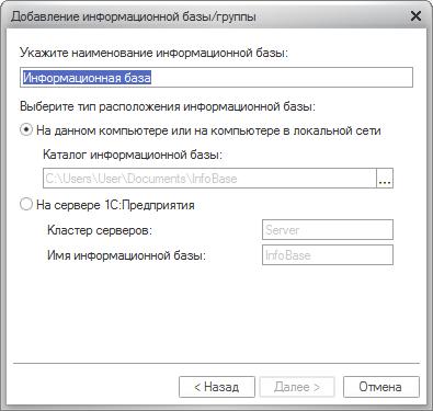 Окно добавление и изменения информационной базы