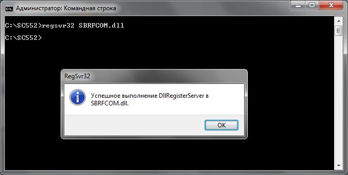 Регистрация SBRFCOM