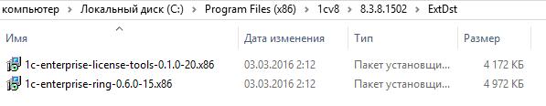 Установочные файлы утилиты и модуля