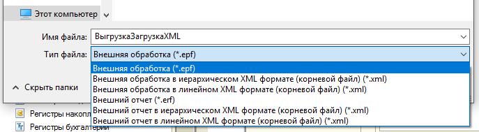 Выгрузка обработки в XML