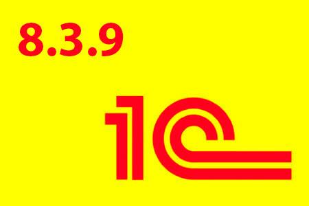 Обзор 1С:Предприятие 8.3.9