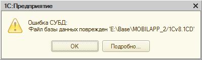"""Ошибка """"Файл базы данных поврежден"""""""