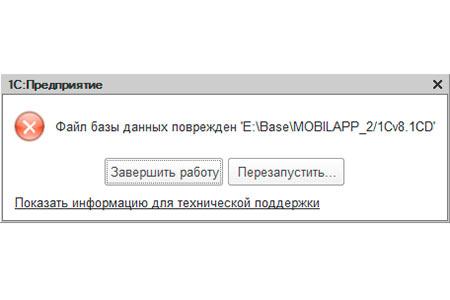 Файл базы данных поврежден