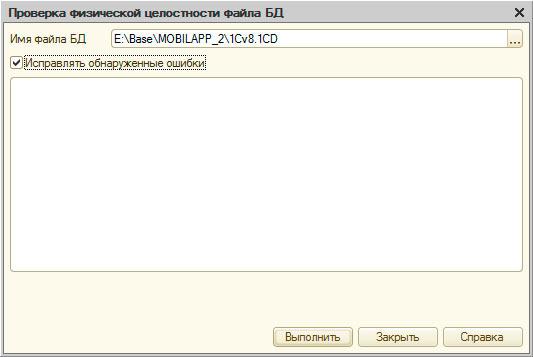 1с файл базы данных поврежден 1cv8.1cd