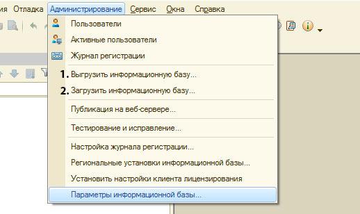 Выгрузка и загрузка файловой базы