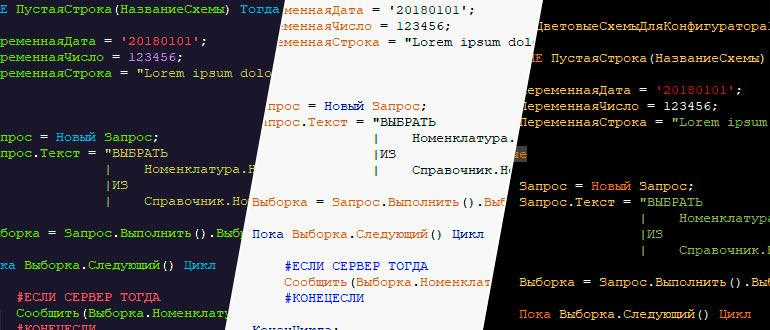 Цветовые схемы для конфигуратора 1С