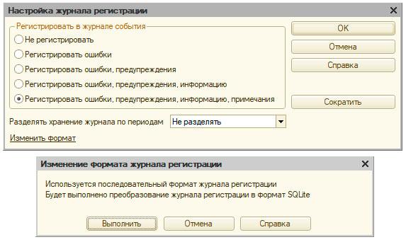 Изменение формата журнала регистрации