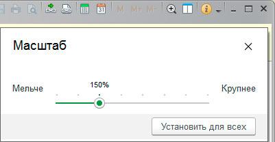 """Масштабирование интерфейса """"Такси"""" в 1С"""