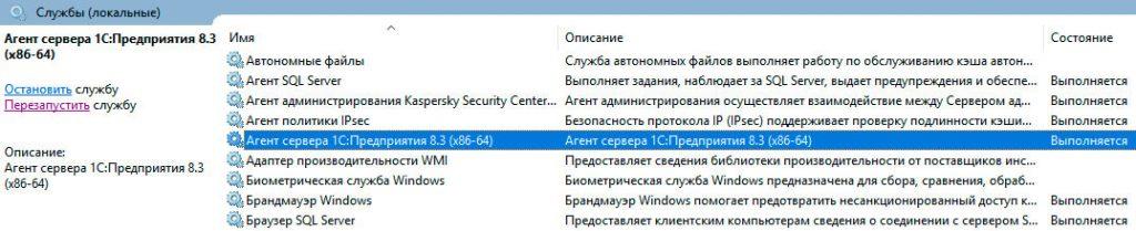 Перезапускаем агент сервера 1С
