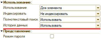 """Свойство """"История данных"""""""