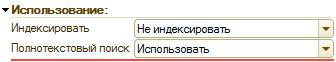 """Свойство """"Полнотекстовый поиск"""""""