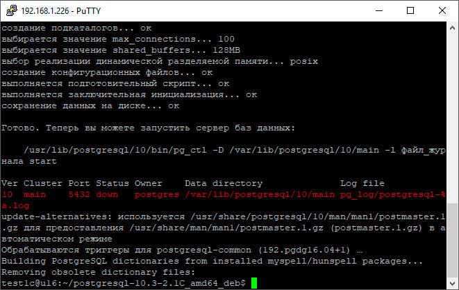 Установка PostgreSQL 10 на Ubuntu 16.04/18.04