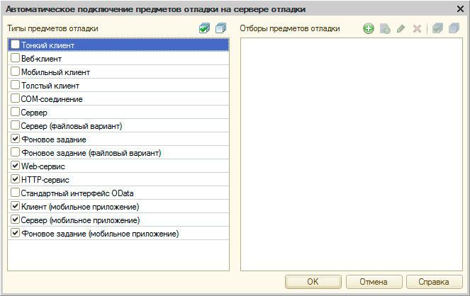 Настройка автоматического подключения предметов отладки (HTTP)
