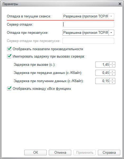 """Настройки клиентского приложения (""""Сервис""""->""""Параметры"""")"""