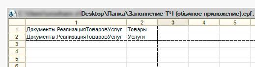 Параметры_Авторегистрации