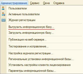 Создание резервной копии базы