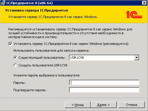 Указываем пользователя и пароль для сервиса