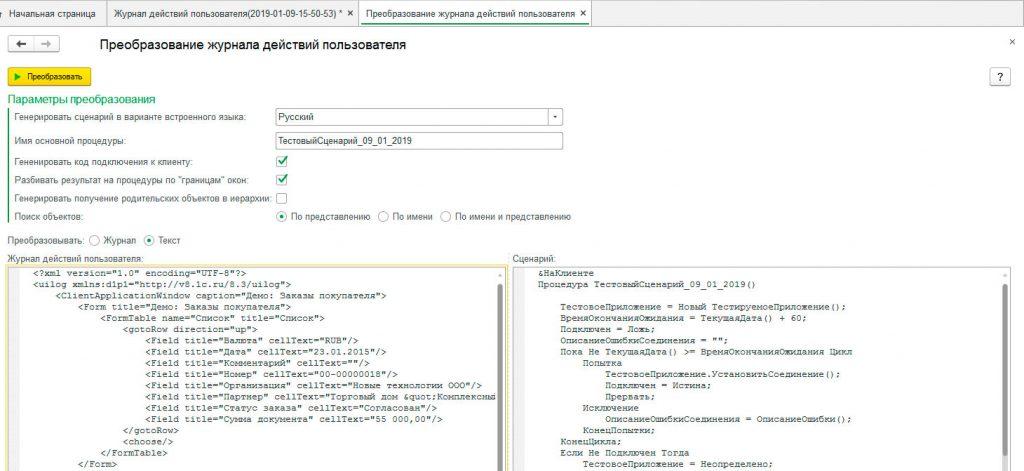 Преобразование XML в код на встроенном языке