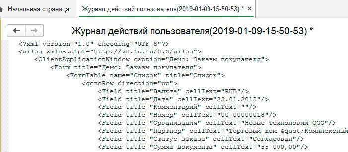 Пример записи действий пользователя