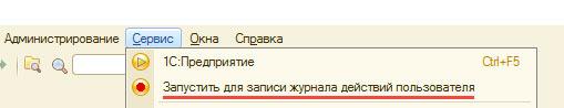 Запуск записи действий пользователя из конфигуратора