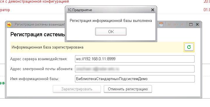Регистрация на сервере взаимодействия