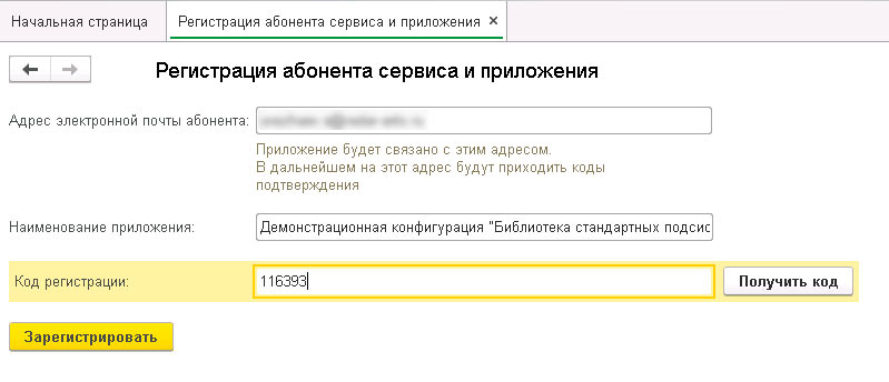 Регистрация в сервисе 1cDialog.com